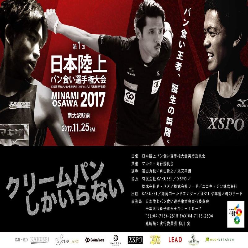 日本陸上パン食い選手権大会