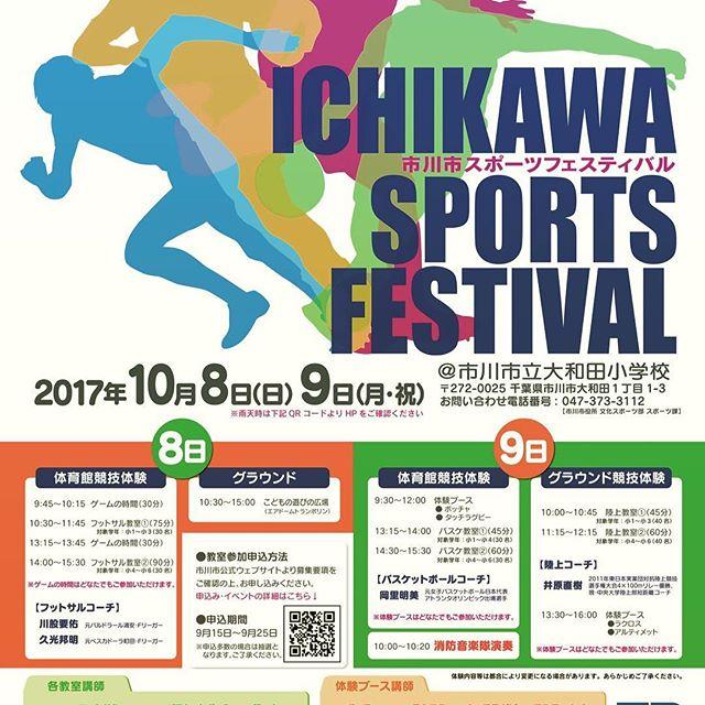 市川市スポーツフェスティバル