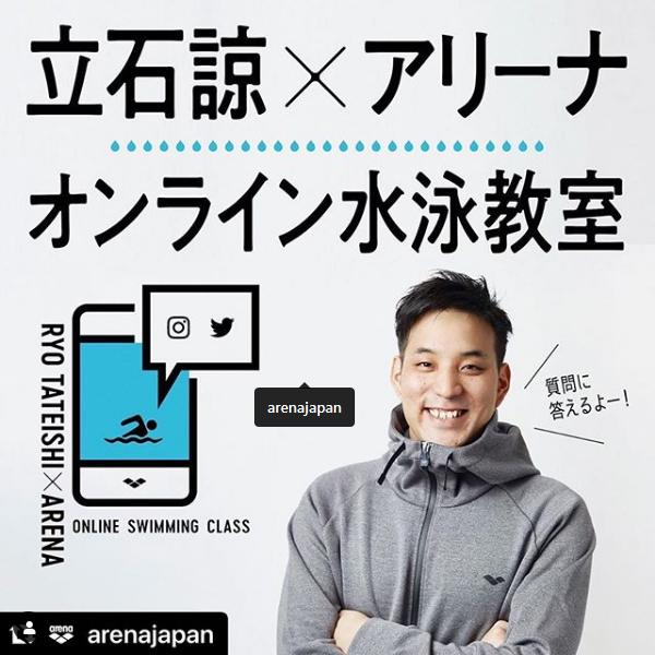 立石 諒✖アリーナ オンライン水泳教室